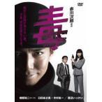 毒<ポイズン>DVD-BOX 綾部祐二 DVD