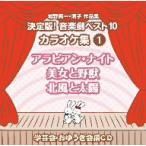 ����졦���Һ��ʽ� ������!���ڷ�٥���10 ���饪������1�� CD