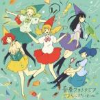 青春ファンタジア / さよならポニーテール (CD)