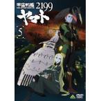 宇宙戦艦ヤマト2199 5 ヤマト DVD