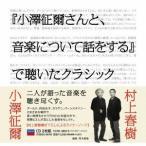 小澤征爾さんと 音楽について話をする で聴いたクラシック