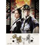 太陽を抱く月 DVD-BOX II ハン・ガイン/キム・スヒョン DVD