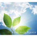 Yahoo!Felista玉光堂[ライフスタイル・クラシック]III.午後のクラシック オムニバス CD