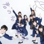 君の名は希望 乃木坂46 CD-Single