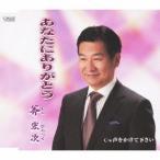 あなたにありがとう 斧宏次 CD-Single