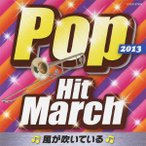 2013 �ݥåס��ҥåȡ��ޡ����������ᤤ�Ƥ���� CD