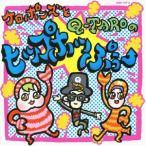 ����ݥ�Q-TARO�Υҥåץۥäפ���(DVD��) �� ����ݥ�+Q-TARO (CD)