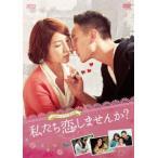私たち恋しませんか?〜once upon a love〜 台湾オリジナル放送版 DVD-BOX1 シェリル・ヤン DVD