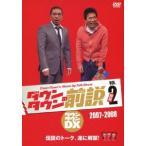 ダウンタウンの前説VOL.2 ダウンタウン DVD