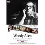 映画と恋とウディ・アレン 完全版 ウディ・アレン DVD