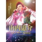 山内惠介コンサート2012〜20代最後!惠介魅せます〜 / 山内惠介 (DVD)