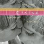 小山薫堂Presents 恋する日本語 イメージアルバム 溝口肇 feat.吉瀬美智子 CD