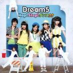 Hop!Step!ダンス↑↑(DVD付) / Dream5 (CD)