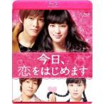 今日、恋をはじめます 武井咲/松坂桃李 Blu-ray