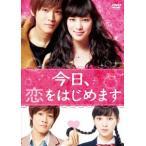 今日、恋をはじめます 武井咲/松坂桃李 DVD