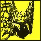 キケンなふたり(初回限定盤)(DVD付) シシド・カフカ DVD付CD