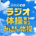 ���ѥ٥��� NHKCD �饸������ ��1����2/�ߤ�ʤ����� CD