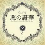 惡の華 サウンドトラック 惡の讃華 CD