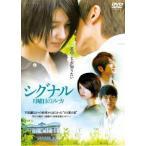 シグナル 月曜日のルカ  DVD