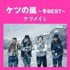 ケツの嵐〜冬BEST〜 / ケツメイシ (CD)