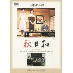 秋日和 原節子 DVD