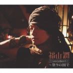 Love Letters3〜祭りの国で(初回限定盤)(DVD付) / 福山潤 (CD)