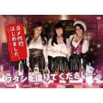 ヨメ代行はじめました。DVD-BOX 松山メアリ/丸高愛実/尾崎ナナ DVD