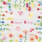 ���르���롦���쥯����� Happy��Song ���르���� CD