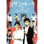 ロザンのトーク2 ロザン DVD