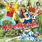 ガチで勝とうゼッ!(DVD付) T-Pistonz+KMC DVD付CD