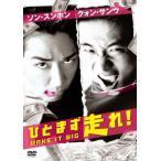 ひとまず走れ! ソン・スンホン/クォン・サンウ DVD