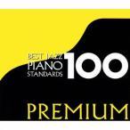 ベスト・ジャズ・ピアノ100プレミアム オムニバス HQCD