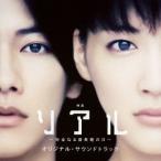 映画 リアル〜完全なる首長竜の日〜オリジナル・サウンドトラック サントラ CD