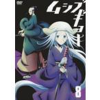 ムシブギョー 8 DVD