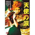 天使の涙 金城武 DVD