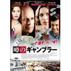 噂のギャンブラー レベッカ・ホール DVD