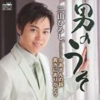 男のうそ(5周年記念盤)(DVD付) 三山ひろし DVD付CD