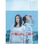 いつか陽のあたる場所で Blu-ray BOX 上戸彩/飯島直子 Blu-ray