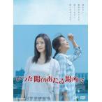 いつか陽のあたる場所で DVD-BOX 上戸彩/飯島直子 DVD