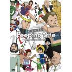 Peeping Life(ピーピング・ライフ)手塚プロ・タツノコプロ ワンダーランド DVD