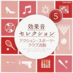 Yahoo!Felista玉光堂効果音セレクション(5)アクション・スポーツ・クラブ活動 /  (CD)
