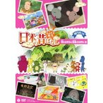 ふるさと再生 日本の昔ばなし  町のねずみと田舎のねずみ   DVD