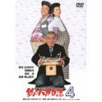 釣りバカ日誌4 西田敏行 DVD
