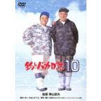 釣りバカ日誌10 西田敏行 DVD