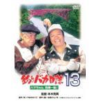 釣りバカ日誌13 ハマちゃん危機一髪! 西田敏行 DVD