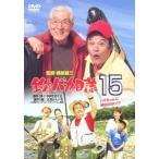 釣りバカ日誌15 ハマちゃんに明日はない!? 西田敏行 DVD