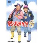 釣りバカ日誌スペシャル 西田敏行 DVD
