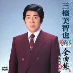 DVDカラオケ全曲集 ベスト8 三橋美智也(1) 三橋美智也 DVD