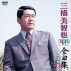 DVDカラオケ全曲集 ベスト8 三橋美智也(2) / 三橋美智也 [DVD]