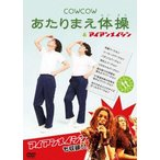 COWCOW あたりまえ体操&アイアンメイシン COWCOW DVD